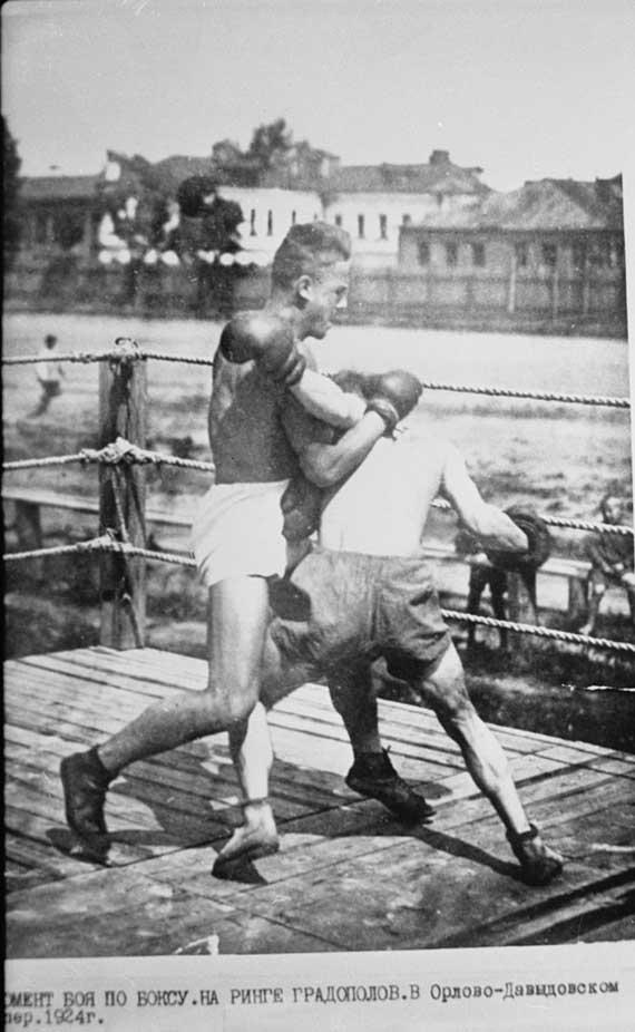 Рукопашный бой в Советскую власть