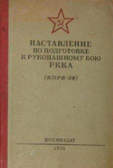 НПРБ-38
