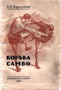 Sambo-1949