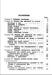 Оглавление РПРБ-41