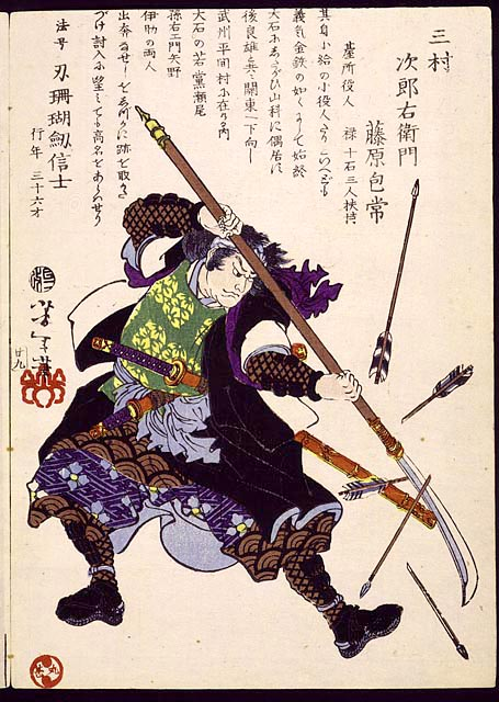 Engraving of samurai.