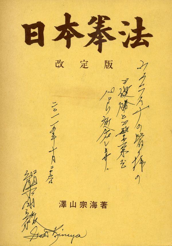 Книга основателя Ниппон кемпо Масару Саваямы подаренная его учеником и мастером Гоки Кенуи Вячеславу Журавлеву