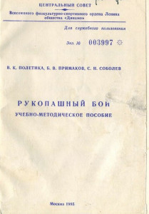 Методички Динамо