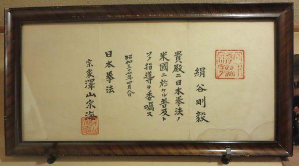 Приложение 1 Диплом Ниппон кемпо мастеру Гоки Кинуи от Саваямы порученее руководить кемпо в Америке