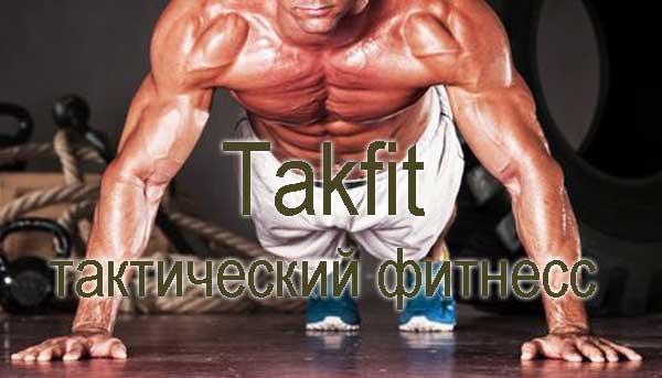 Такфит