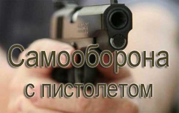 Самооборона с пистолетом