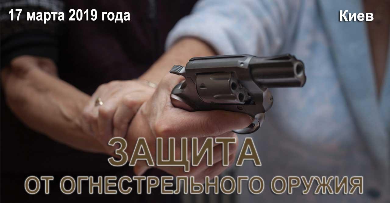 Защита от огнестрельного оружия
