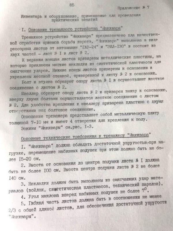 Тренировка удара. Описание тренажера Макивара. Документ КГБ