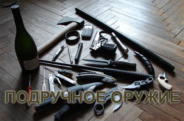 Подручное оружие