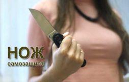 Самозащита с ножом