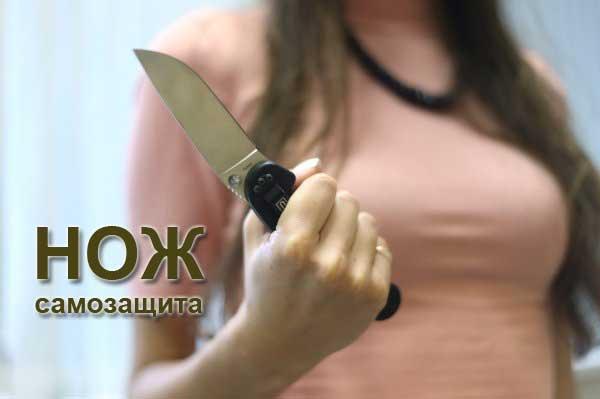 Нож самозащита