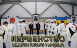 Первенство Ниппон Кэмпо Украина – осень 2020