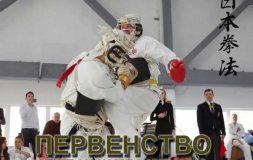 Первенство Ниппон Кэмпо Украина – весна 2020