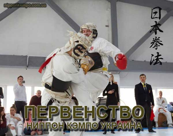 Первенство Ниппон кэмпо Украина