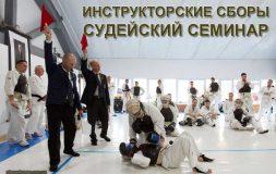 Инструкторские сборы и судейский семинар – осень 2020