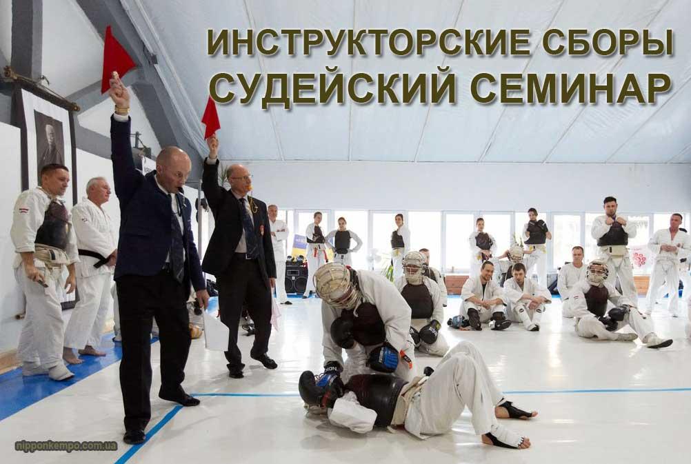 Судейский семинар кэмпо