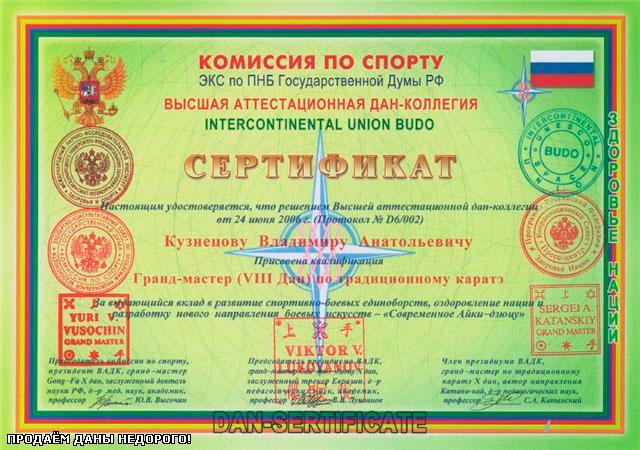 Сертификат шарлатана