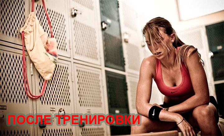 После тренировки
