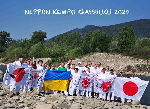 Гашуку Ниппон Кэмпо 2020