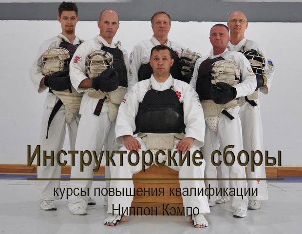 Инструкторские сборы Ниппон Кэмпо