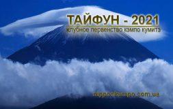 Командное первенство Тайфун 21