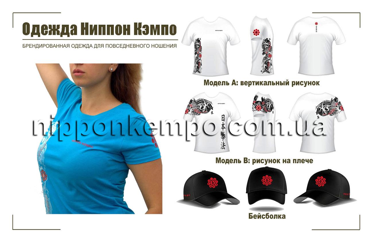 Брендированная одежда Ниппон Кэмпо