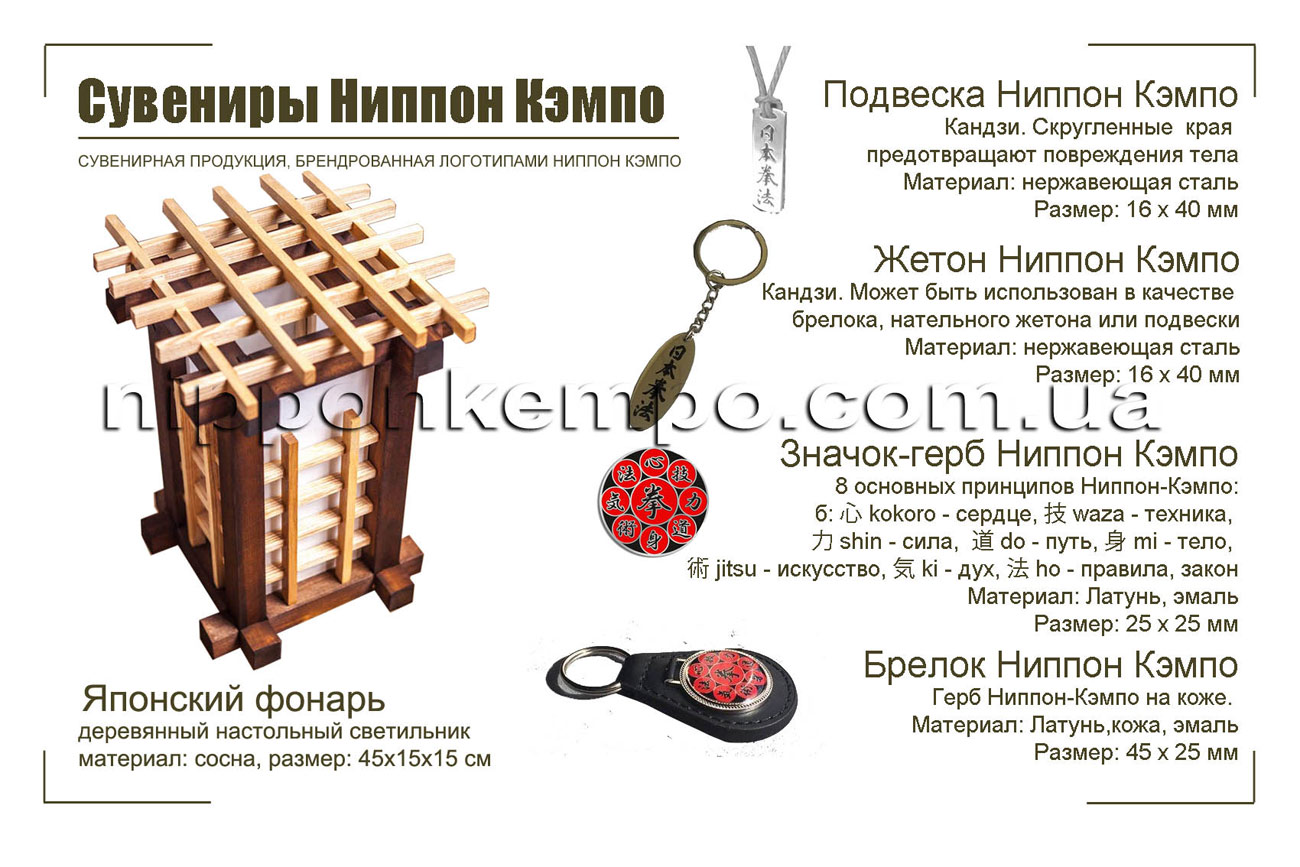 Атрибутика и сувениры Ниппон Кэмпо